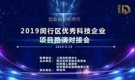 创新创业在闵行第五季——2019闵行区优秀科技企业项目路演对接会