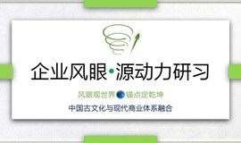 【企业风眼•源动力研习】中国古文化与现代商业体系融合:构建企业一吸一呼生态模式