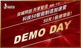 科技50智能制造加速营丨Demo Day