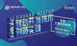移动开发技术创新实践——极光开发者沙龙北京站