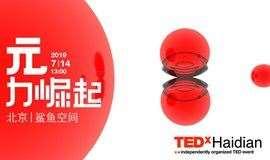"�H�R今夏北京↑最盛大TEDx大���F�� | TEDxHaidan2019""元""大��"
