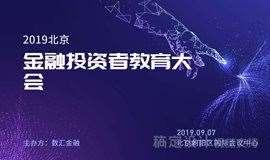 金融投资者教育大会(FIEC)--北京站