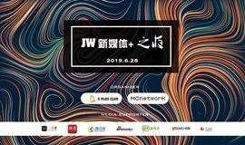 2019 JW SUMMER PARTY新媒体+ 之夜