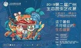 2019第二届广州生态昆虫艺术展