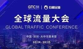 GTC2019全球流量大会——规模最大的全球流量盛会