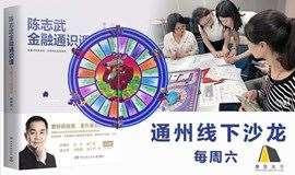 《樊登读书·北京通州》财商训练(现金流)游戏-想知道富人的游戏规则么?