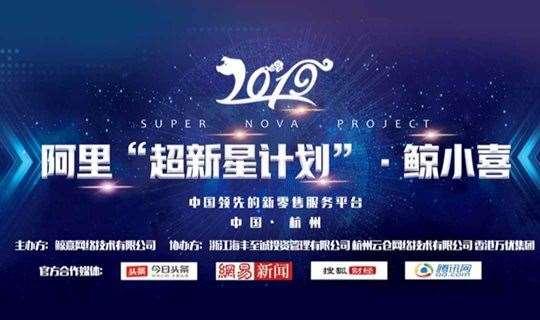 2019年阿里超新星计划暨新零售项目宣讲会