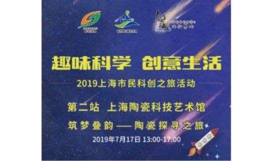 活动招募 2019上海市民科创之旅活动第二站·上海陶瓷科技艺术馆