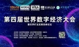 第四届世界数字经济大会