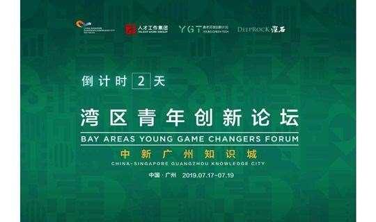 倒计时2天   YGT青年环保创新计划全球总决赛观众报名启动!