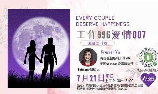 工作996,爱情007   幸福工作坊公益系列(伴侣版)限时免费