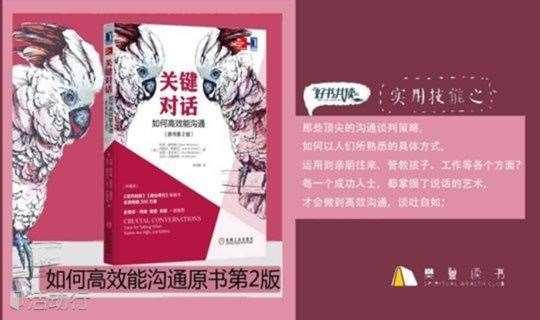 樊登读书襄城分会第111期《关键对话》线下公益沙龙