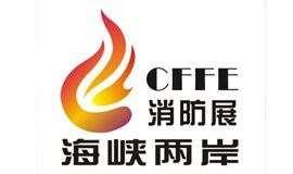 消防展|中国福州消防展会|2020年中国福州消防展