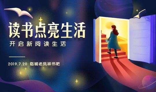 【078期】樊临书友沙龙—老凤祥书吧 孩子为什么不听话?我该怎么办呢