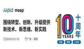 第44届MPD软件工作坊深圳站