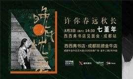 昆明 9.8 | 七堇年《晚风枕酒》西西弗书店新书见面会