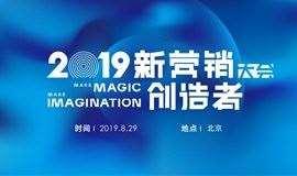 2019新营销创造者大会