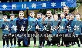 成都三瓦窑   青少年足球课后培训,锻炼孩子身体,促进孩子长高