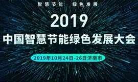 2019中国智慧节能绿色发展大会