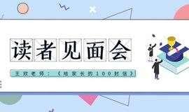 7.28相约西安书博会 | 《给家长的100封信》王欣老师读者见面会