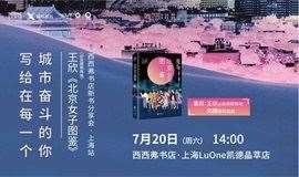 【西西弗书店·上海】王欣@反裤衩阵地《北京女子图鉴》新书分享会(下滑阅读活动详情)
