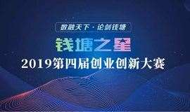 2019钱塘之星(第四届)创业创新大赛