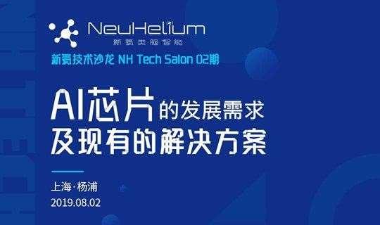 新氦技术沙龙NH Tech Salon 02期丨AI芯片的发展需求及现有的解决方案