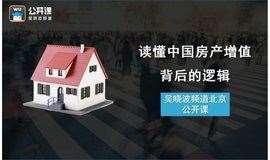 读懂中国房产增值背后的逻辑—吴晓波频道北京7月公开课第二场
