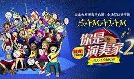 《你是演奏家2·超级金贝鼓》全国巡演济南站·山东剧院