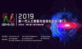2019新一代人工智能与自动化论坛(厦门)