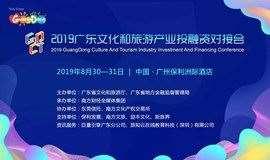 活动邀请|2019广东文化和旅游产业投融资对接会诚邀您出席!