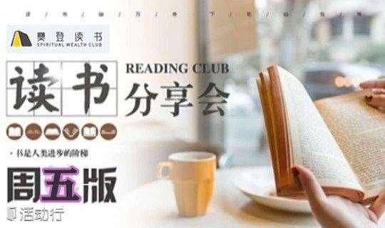 【025期】樊内书友沙龙《绘本阅读+乐高手工搭建精品课程》