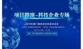 【2019-9-8】2019年厦门国际投资贸易洽谈会项目路演-科技企业专场