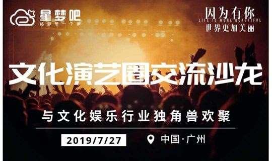 2019首期文化演艺圈交流沙龙