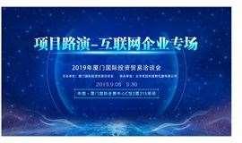 【2019-9-8】2019年厦门国际投资贸易洽谈会项目路演-互联网企业专场