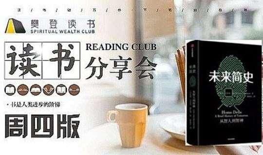 【283期】樊邢书友沙龙《未来简史》圣和二层