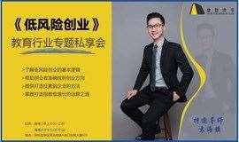 樊登读书《低风险创业》---教育行业专题私享会