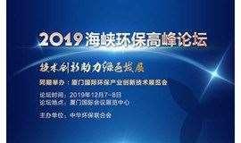 厦门国际环保产业创新技术展览会暨海峡环保高峰论坛 XIEPE 2019