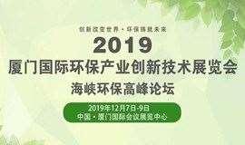 厦门国际环保产业创新技术展览会 XIEPE 2019