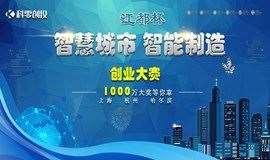 【扬州市江都杯】智慧城市-智能制造创业大赛「上海赛区」