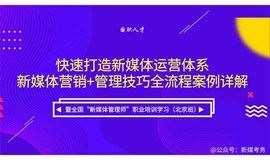 """快速打造新媒体运营体系、营销+管理培训,暨全国""""新媒体管理师""""案例精讲面授实操班(9月北京)"""