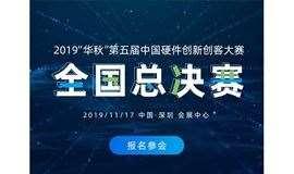 创新点燃硬科技引擎|2019中国硬创大赛全国总决赛