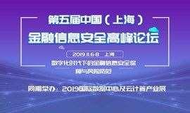 第五届中国(上海)金融信息安全高峰论坛