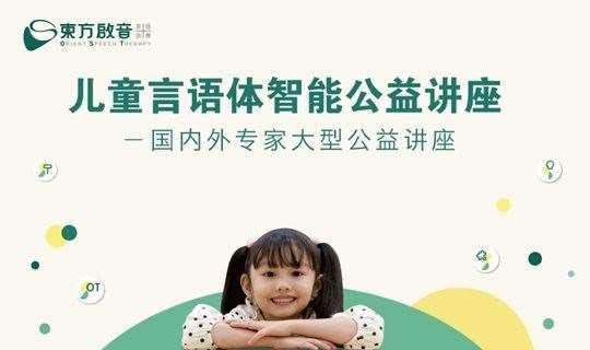 《儿童言语体智能公益讲座》 ——东方启音大型公益讲座 苏州站