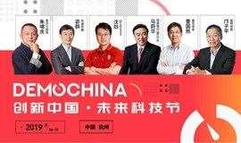 DEMO CHINA创新中国·未来科技节!
