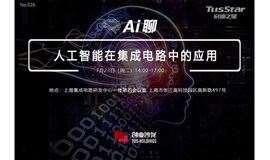 人工智能在集成电路中的应用——AI-Fab应用场景与AI企业对接研讨会 | AI聊沙龙第26期报名