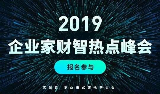 2019财智热点峰会暨企业家商业模式落地-东莞站
