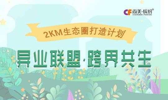 【跨界共生·共赢合作】2KM生态圈打造计划丨异业联盟招募