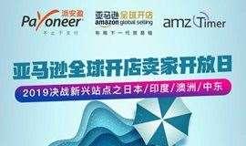 亚马逊全球开店 中东/澳洲/日本各站点抢先看