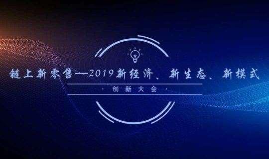 链上新零售-2019新经济、新生态、新模式、创新大会